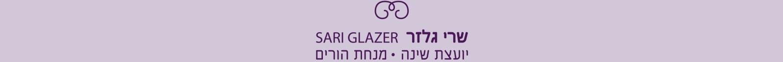 שרי גלזר - יועצת שינה ומנחת הורים Logo